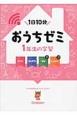 おうちゼミ 1年生の学習 こくご・さんすう・りか・しゃかい DVD付 1日10分