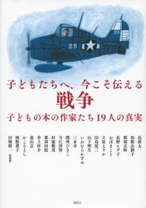子どもたちへ、今こそ伝える戦争 子どもの本の作家たち19人の真実