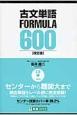 古文単語formula 600<改訂版> CD付