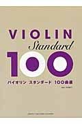 『バイオリン スタンダード100曲選』林美智子