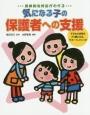 気になる子の保護者への支援 具体的な対応がわかる