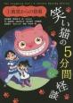 笑い猫の5分間怪談 幽霊からの宿題(1)