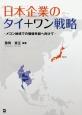 日本企業のタイ+ワン戦略 メコン地域での価値共創へ向けて
