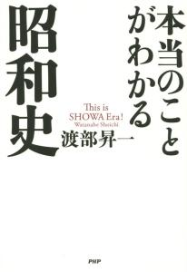 本当のことがわかる昭和史