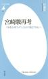 宮崎駿再考 『未来少年コナン』から『風立ちぬ』へ