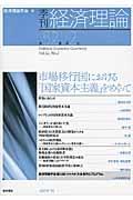 季刊 経済理論 52-2 2015.7 市場移行国における「国家資本主義」をめぐって
