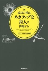 『成功の神はネガティブな狩人に降臨する』角田陽一郎