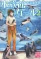 水族館ガール (2)