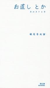 『お直しとか』吉田玲雄
