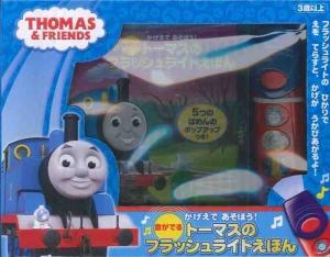 かげえであそぼう!音が出る トーマスのフラッシュライトえほん