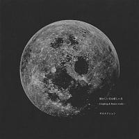 サカナクション『懐かしい月は新しい月 ~Coupling&Remix works~』