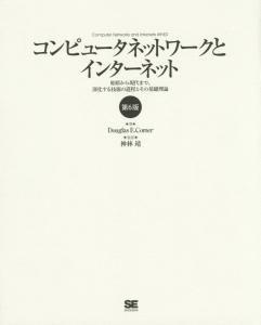 ダグラス・E. カマー『コンピュータネットワークとインターネット<第6版>』