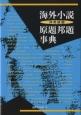 海外小説 非英語圏 原題邦題事典