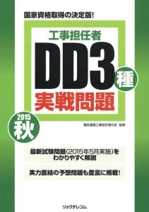 工事担任者 DD3種 実戦問題 2015秋