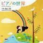 ピアノ曲集「ピアノの世界」|湯山 昭
