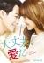 大丈夫、愛だ DVD SET2【お試しBlu-ray(第9話〜第11話)付き】[GNBF-3416][DVD]