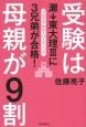 """受験は母親が9割 灘→東大理3に3兄弟が合格! """"プロママ""""のスーパーメソッド"""