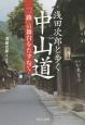 浅田次郎と歩く中山道 『一路』の舞台をたずねて