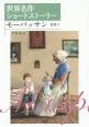 世界名作ショートストーリー モーパッサン/首飾り
