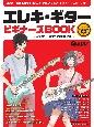 エレキ・ギター ビギナーズBOOK CD付 初心者~脱初心者を目指すギタリストのための、上達ノ