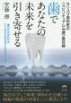 歯であなたの未来を引き寄せる カリスマ歯科医の《スピリチュアル治療》最前線 歯のかみ合わせは《人とのかみ合わせ》そのものだった