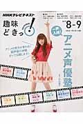 『NHK趣味どきっ! 一声入魂!アニメ声優塾』野沢雅子