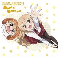 干物妹!うまるちゃん/土間うまる(声優:田中あいみ)『TVアニメ「干物妹!うまるちゃん」キャラクターソング Vol.1』