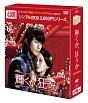 輝くか、狂うか DVD-BOX1 <シンプルBOX>