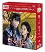 輝くか、狂うか DVD-BOX2 <シンプルBOX>