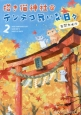 招き猫神社のテンテコ舞いな日々 (2)