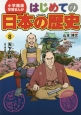 はじめての日本の歴史 天下の統一(安土桃山時代) 学習まんが<小学館版> (8)