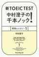 新・TOEIC TEST 中村澄子の千本ノック! 即効レッスン (1)