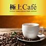 極上Cafe