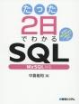 たった2日でわかるSQL MySQL対応 自宅のWindows or MacでOK!