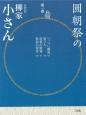 圓朝祭の五代目柳家小さん へっつい幽霊 夏どろ 将棋の殿様 粗忽の使者 (1)