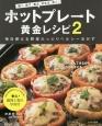 ホットプレート黄金レシピ 毎日使える野菜たっぷりヘルシーおかず (2)