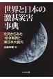 世界と日本の激甚災害事典 住民からみた100事例と東日本大震災