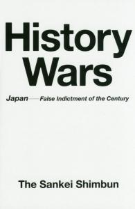 『歴史戦 世紀の冤罪はなぜ起きたか』古森義久