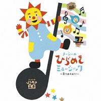 ノージーのひらめきミュージック ~音であそぼう!~