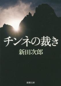 『チンネの裁き』新田次郎