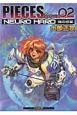PIECES Gem NEURO HARD 蜂の惑星 (2)