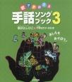 歌でおぼえる手話ソングブック (3)