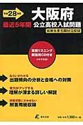 大阪府 公立高校入試問題 最近5年間 英語リスニング問題用CD付き 平成28年