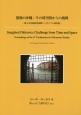 想像の沖縄:その時空間からの挑戦 第5回沖縄研究国際シンポジウム報告書