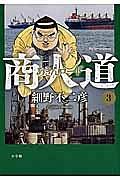 『商人道-あきんロード-』石塚夢見