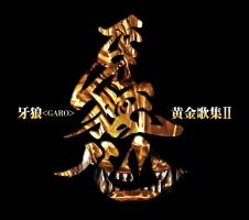 牙狼<GARO>黄金歌集II 牙狼心