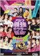 ボウリング革命 P★LEAGUE オフィシャル VOL.10 ~10thアニバーサリー~ アジア最強ボウラー襲来!