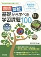 国語・算数 基礎から学べる学習課題100 発達段階に合わせてグッドチョイス!