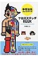 手塚治虫キャラクターのクロスステッチBOOK 初心者でも簡単・安心!クロスステッチの基礎がオール