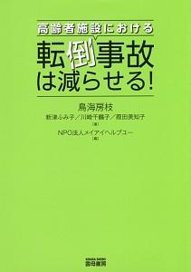 新津ふみ子『高齢者施設における転倒事故は減らせる!』